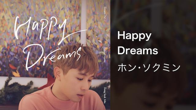 【MV】Happy Dreams/ホン・ソクミン