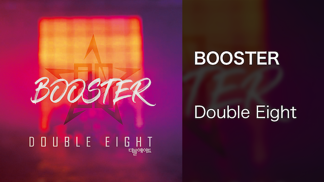 【MV】BOOSTER/Double Eight