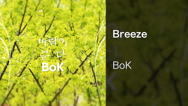 【MV】Breeze/BoK