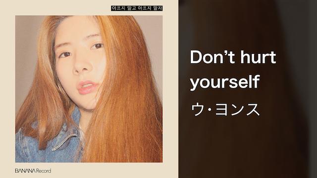 【MV】Don't hurt yourself/ウ・ヨンス