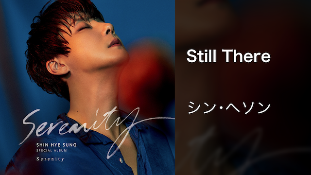 【MV】Still There/シン・ヘソン