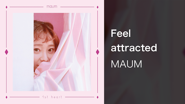 【MV】 Feel attracted/MAUM