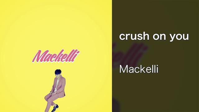【MV】crush on you/Mackelli