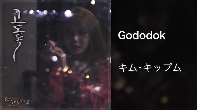 【MV】Gododok/キム・キップム
