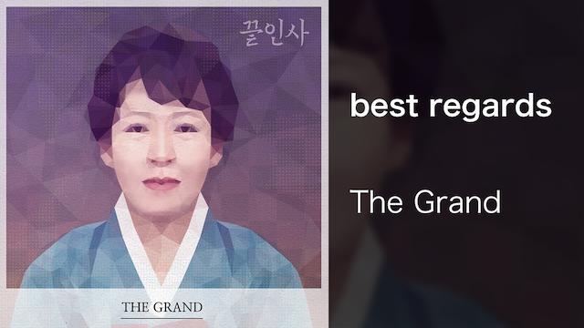 【MV】best regards/The Grand