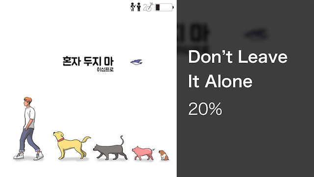 【MV】Don't Leave It Alone/20%