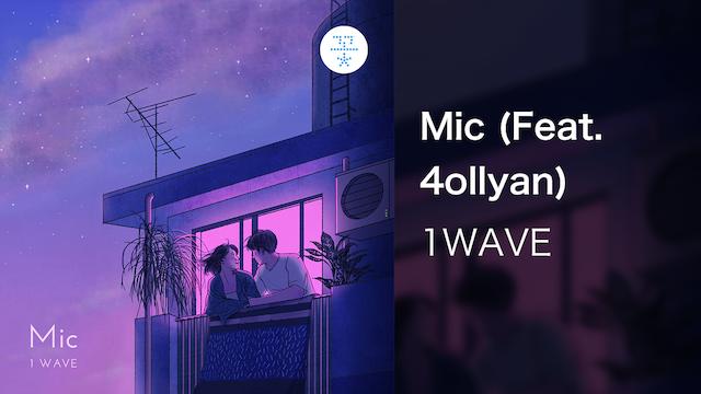 【MV】Mic (Feat. 4ollyan)/1WAVE