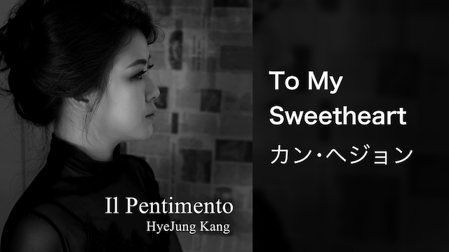 【MV】To My Sweetheart/カン・ヘジョン