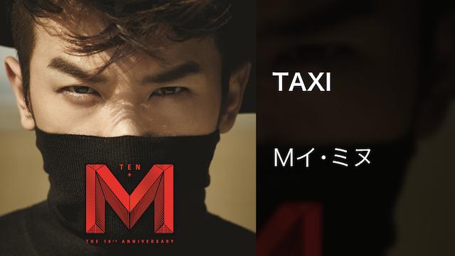 【MV】TAXI /Mイ・ミヌ
