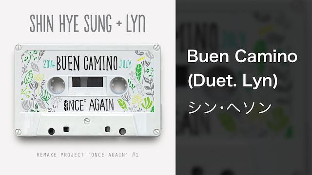 【MV】Buen Camino(Duet. Lyn)/シン・ヘソン