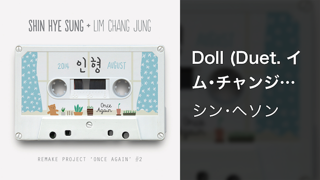 【MV】Doll (Duet. イム・チャンジョン)/シン・ヘソン