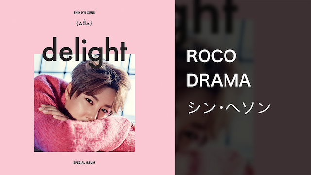 【MV】ROCO DRAMA/シン・ヘソン