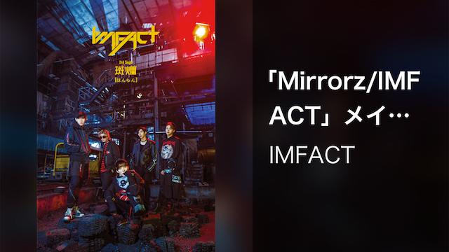 【MV】Mirrorz Making/IMFACT