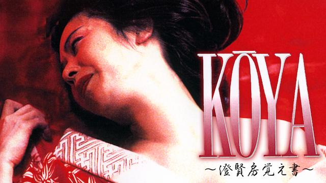 KOYAの画像