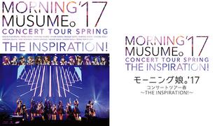 モーニング娘。'17コンサートツアー春 〜THE INSPIRATION !〜
