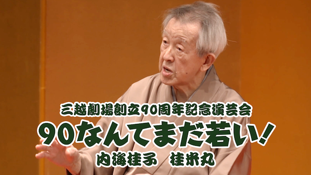 三越劇場創立90周年記念演芸会 90なんてまだ若い!内海桂子・桂米丸