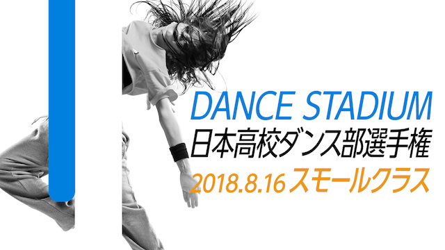 スモールクラス2018年 日本高校ダンス部選手権 全国大会