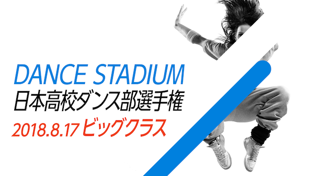 ビッグクラス2018年 日本高校ダンス部選手権 全国大会
