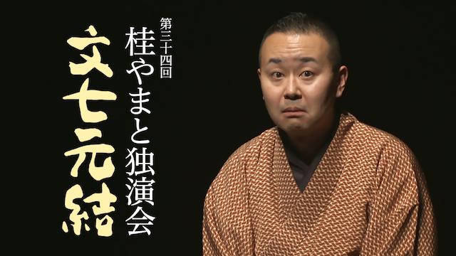 第34回桂やまと独演会~文七元結~