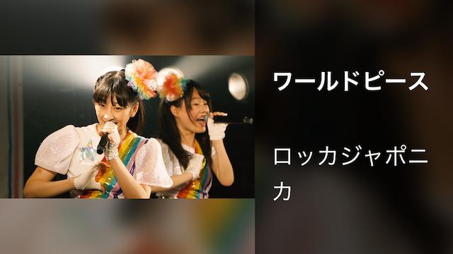 ワールドピース/ロッカジャポニカ Spring Tour 2018 ~Re:view ROCK A JAPONICA〜@SHIBUYA CLUB QUATTRO(2018.5.20)LIVE DIGEST