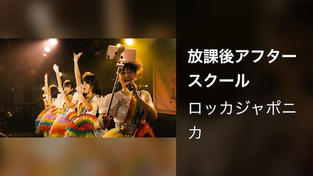 放課後アフタースクール(ワンコーラス)/ロッカジャポニカ Spring Tour 2018 ~Re:view ROCK A JAPONICA〜@SHIBUYA CLUB QUATTRO(2018.5.20)LIVE DIGEST