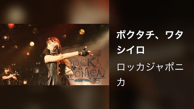 ボクタチ、ワタシイロ(ワンコーラス)/ロッカジャポニカ Spring Tour 2018 ~Re:view ROCK A JAPONICA〜@SHIBUYA CLUB QUATTRO(2018.5.20)LIVE DIGEST
