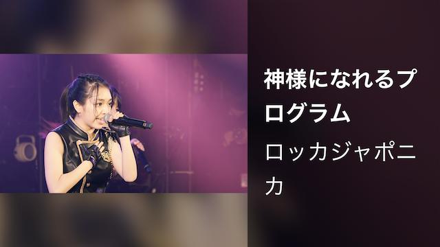神様になれるプログラム/ロッカジャポニカ Spring Tour 2018 ~Re:view ROCK A JAPONICA〜@SHIBUYA CLUB QUATTRO(2018.5.20)LIVE DIGEST