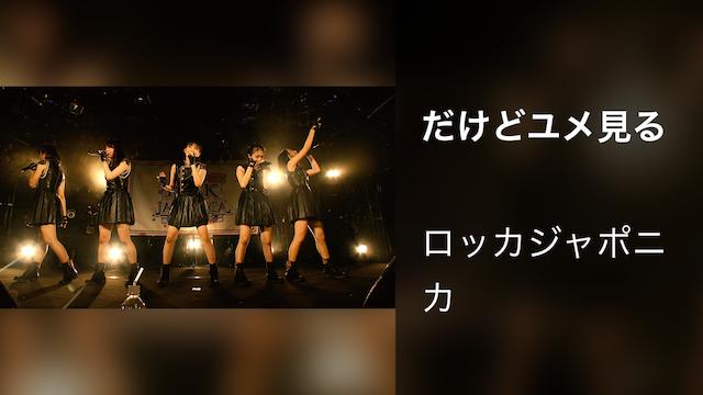 だけどユメ見る/ロッカジャポニカ Spring Tour 2018 ~Re:view ROCK A JAPONICA〜@SHIBUYA CLUB QUATTRO(2018.5.20)LIVE DIGEST
