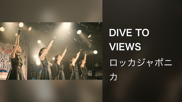 DIVE TO VIEWS/ロッカジャポニカ Spring Tour 2018 ~Re:view ROCK A JAPONICA〜@SHIBUYA CLUB QUATTRO(2018.5.20)LIVE DIGEST