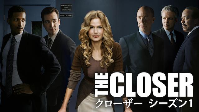 クローザー シーズン1 第10話 尽しすぎた男の画像