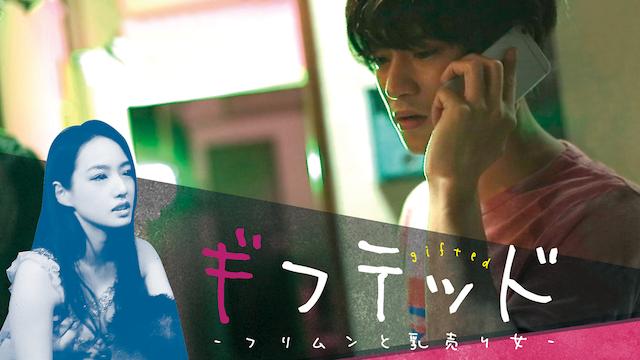 ギフテッド〜フリムンと乳売り女〜動画フル