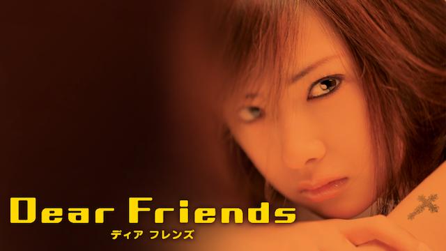 Dear Friends ディア フレンズ動画配信