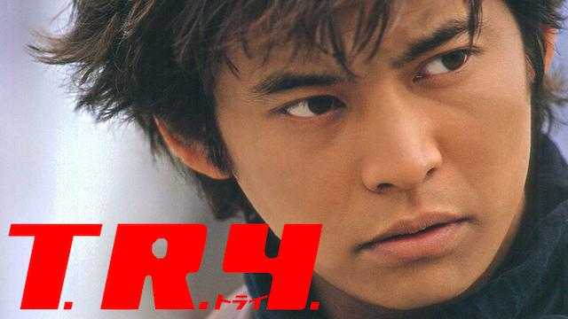 T.R.Y.トライ