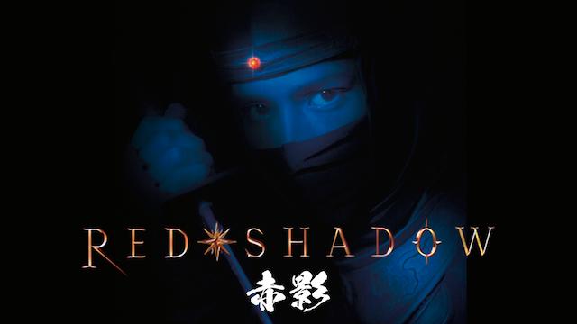 RED SHADOW 赤影の画像