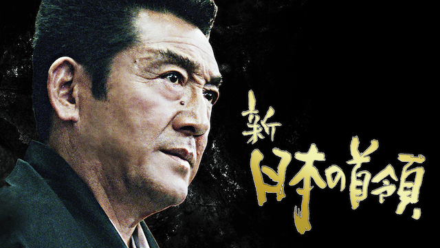 新・日本の首領シリーズ1の画像