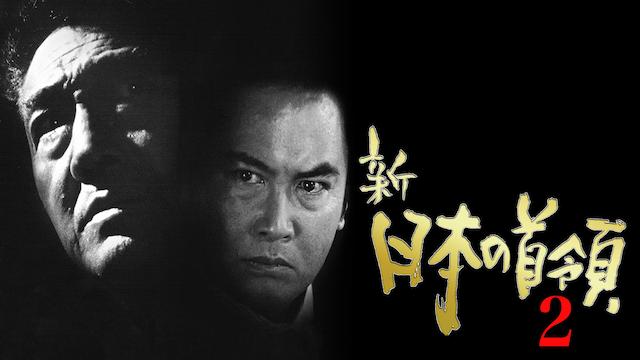 新・日本の首領シリーズ2動画