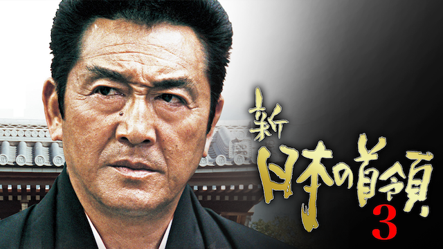 新・日本の首領シリーズ3動画フル
