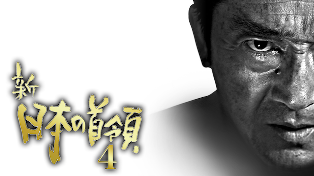 新・日本の首領シリーズ4の画像