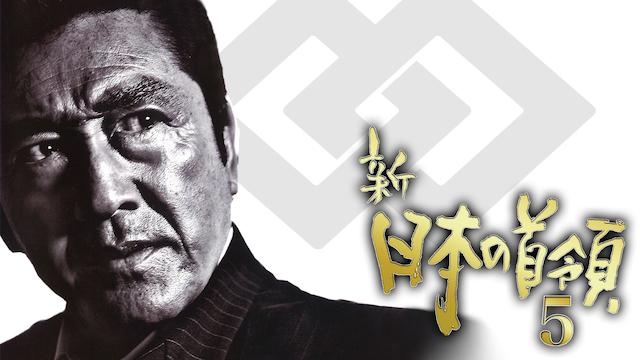 新・日本の首領シリーズ5の画像