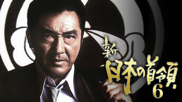 新・日本の首領シリーズ6動画フル