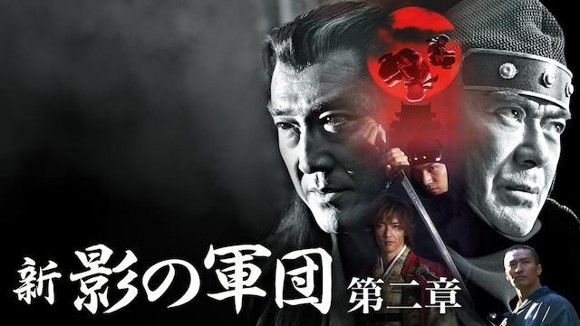新・影の軍団シリーズ2