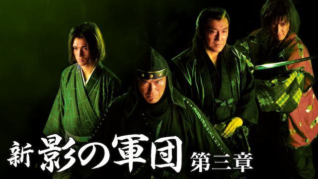 新・影の軍団シリーズ3