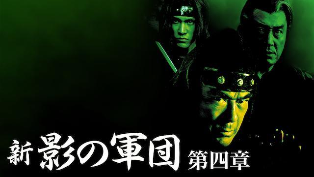 新・影の軍団シリーズ4