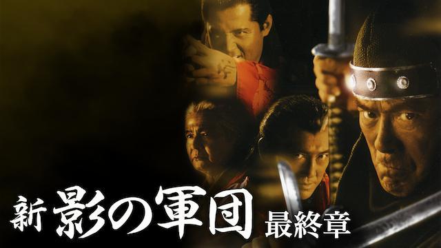 新・影の軍団シリーズ6