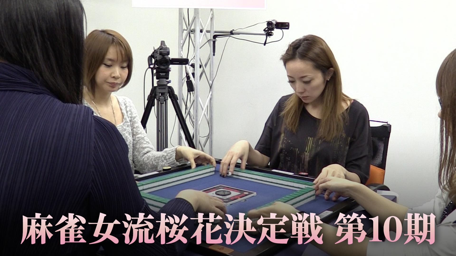 女流桜花決定戦 第10期