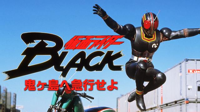 仮面ライダーBLACK 鬼ヶ島へ急行せよ無料動画