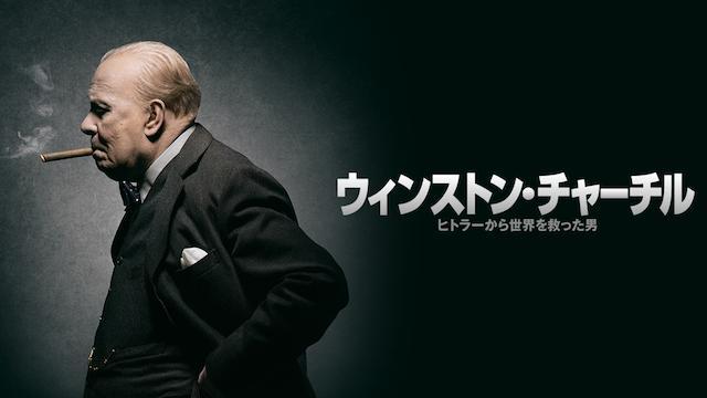 ウィンストン・チャーチル ヒトラーから世界を救った男