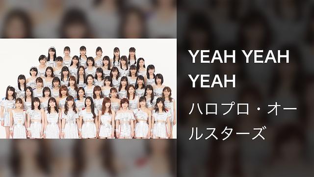 ハロプロ・オールスターズ『YEAH YEAH YEAH』(MV)