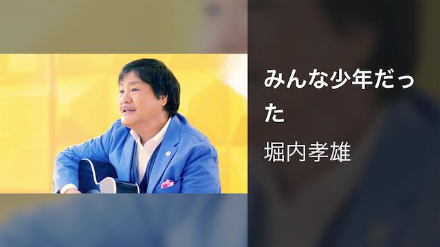 堀内孝雄『みんな少年だった』(MV)