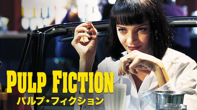 パルプ・フィクション ユマ・サーマンの魅力が伝わるカメラワークに注目です!